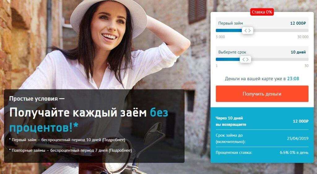 Онлайн-заем в СМС Финанс